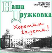 Газета Наша Дружковка